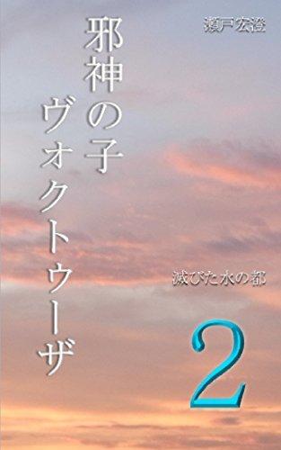 Jashin no Ko Voktuza: Horobita Mizu no Miyako  by  Seto Hirozumi