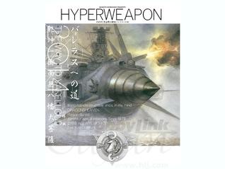 Hyperweapon 2014 Makoto Kobayashi