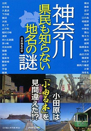 神奈川県民も知らない地名の謎  by  日本地名の会