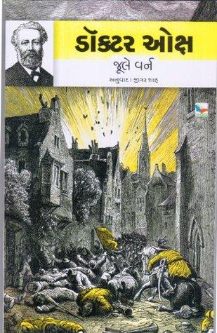 Doctor OX [Gujarati] Jule Varn