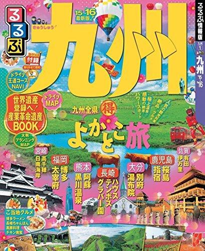 るるぶ九州15~16 JTBパブリッシング