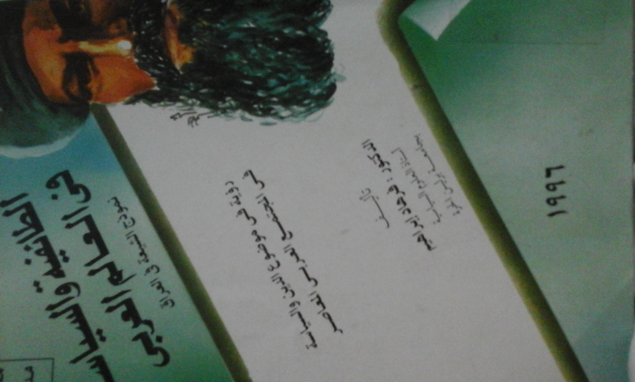 الطائفية السياسية في العالم العربي فرهاد إبراهيم