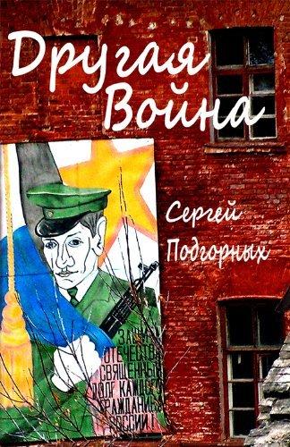 Drugaya Voyna  by  Sergey Podgornykh