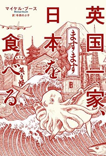 英国一家、ますます日本を食べる 亜紀書房翻訳ノンフィクション マイケル・ブース