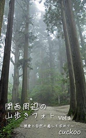 The mountain walking photograph around Kansai  by  Cuckoo
