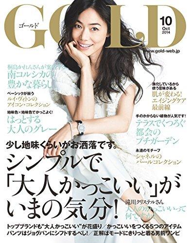 GOLD(ゴールド) 2014年10月号 [雑誌] GOLD編集部