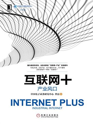 互联网+:产业风口 曹磊 著