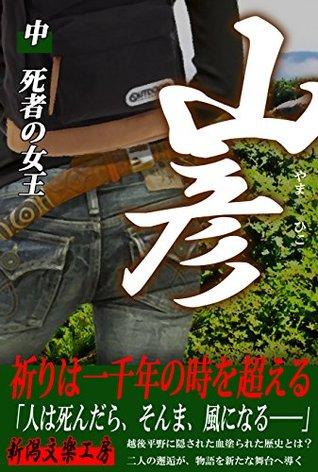 yamahiko cyu: sisya no jyouou Yamada Makoto