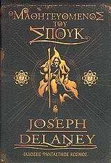 Ο μαθητευόμενος του Σπουκ (Τα χρονικά του ευλογημένου λιθαριού, #1)  by  Joseph Delaney