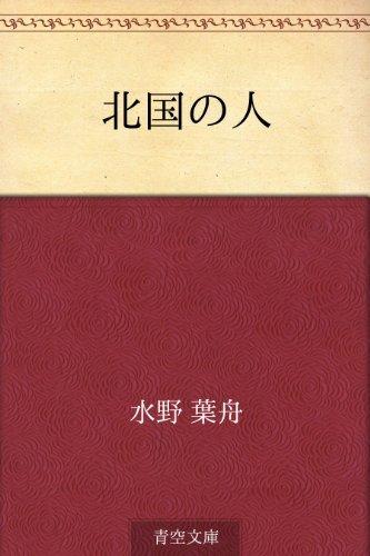 Kitaguni no hito  by  Yoshu Mizuno