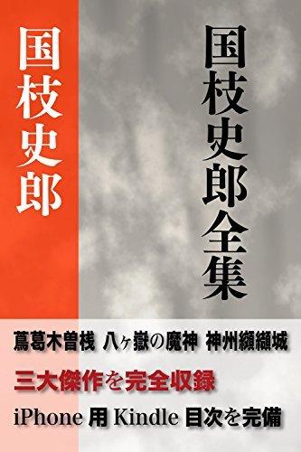 kunieda shirou ketteiban zen91sakuhin  by  Kunieda Shirou