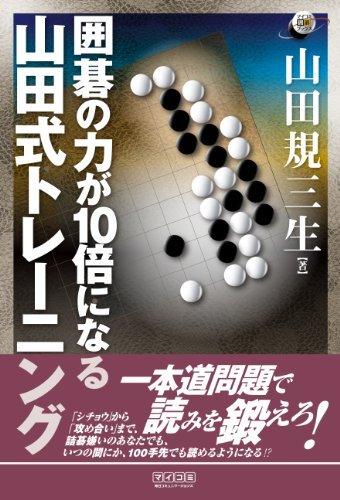 囲碁の力が10倍になる 山田式トレーニング マイコミ囲碁ブックス  by  山田 規三生
