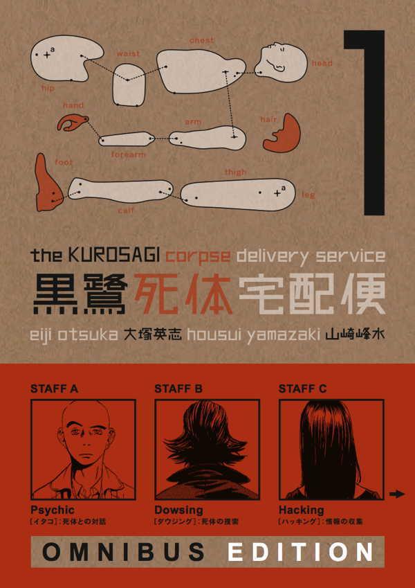 The Kurosagi Corpse Delivery Service Omnibus, Book 1 Eiji Otsuka