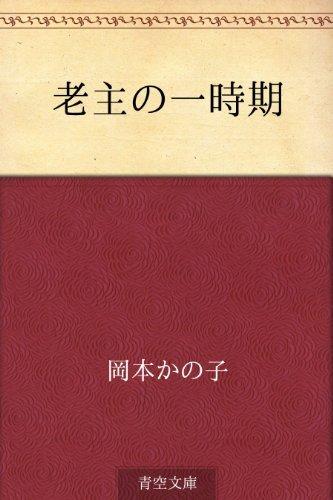 Roshu no ichijiki Kanoko Okamoto