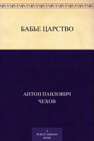 Бабье царство  by  Anton Chekhov