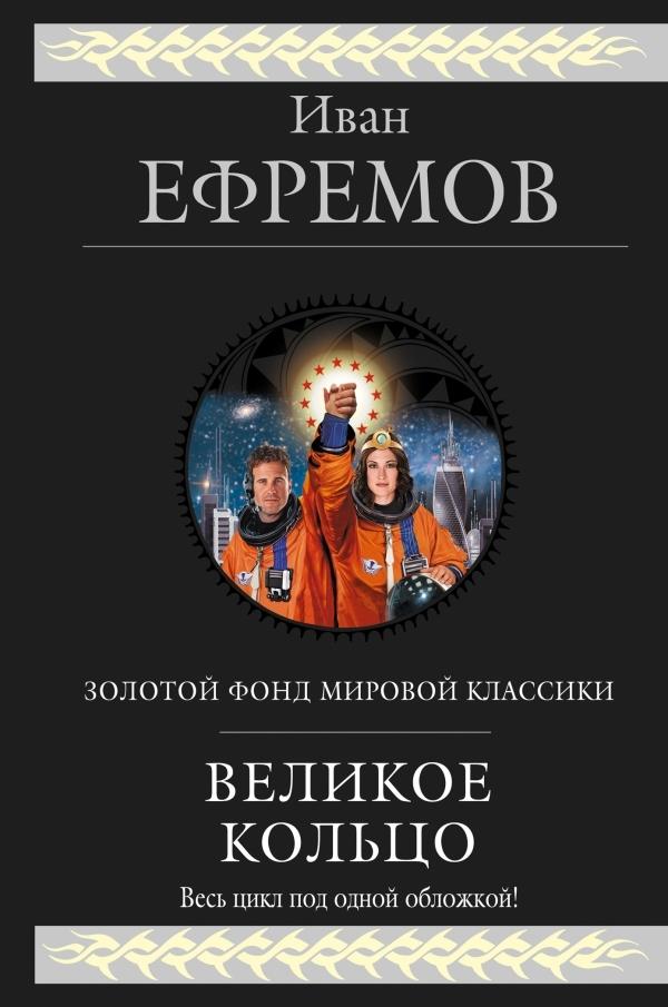 Великое кольцо  by  Ivan Antonovich Efremov