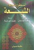 سطوع نجم الشيعة  by  جرهارد كونسلمان