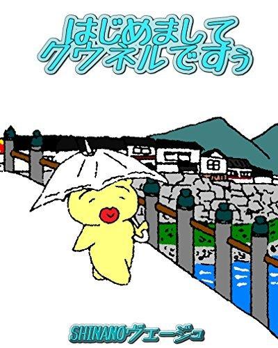 nice to meet you it is cunel shinanobeige