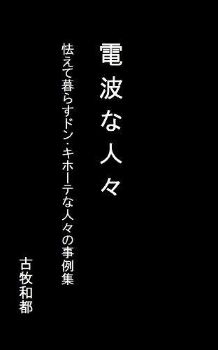 People of paranoia: The people who are Don Quixote Komaki Kazuto