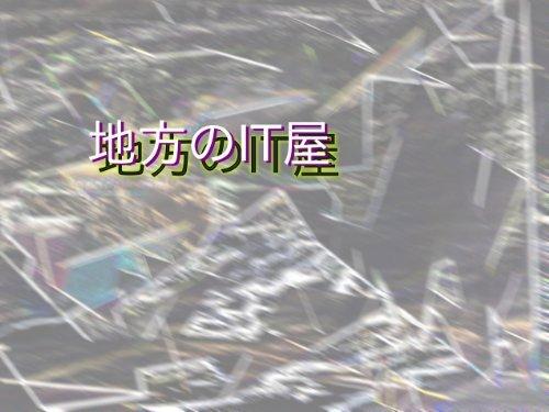 Tiho no IT ya Hatakeyama Motohiro