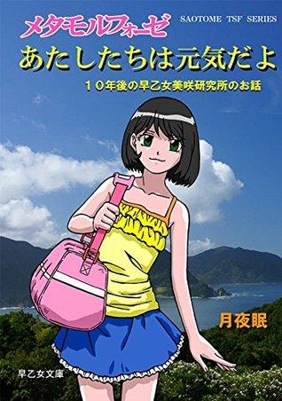 atashitachi wa genkidayo: ju nengo no saotomemisaki kenkyujo no ohanashi (saotome TSF books) tsukiyomi