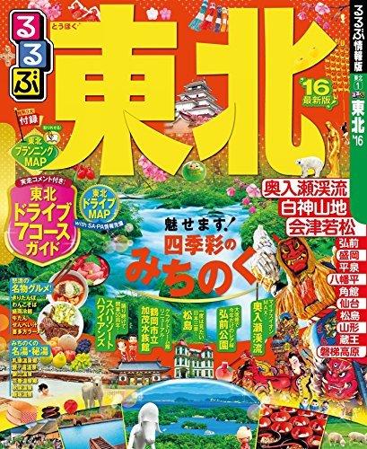 るるぶ東北16  by  JTBパブリッシング