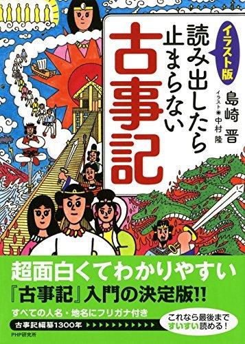 [イラスト版]読み出したら止まらない古事記  by  島崎晋