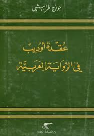 عقدة أوديب في الرواية العربية  by  جورج طرابيشي