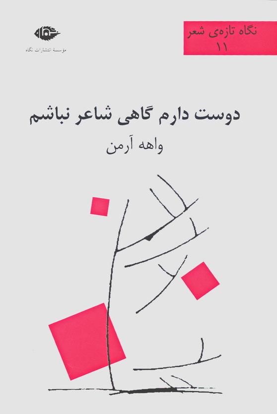 دوست دارم گاهی شاعر نباشم  by  واهه آرمن