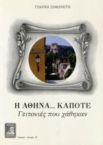 Η Αθήνα ... κάποτε Γιάννης Σιμωνέτης