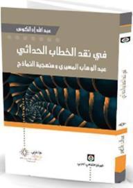في نقد الخطاب الحداثي: عبد الوهاب المسيري و منهجية النماذج عبد الله إدالكوس