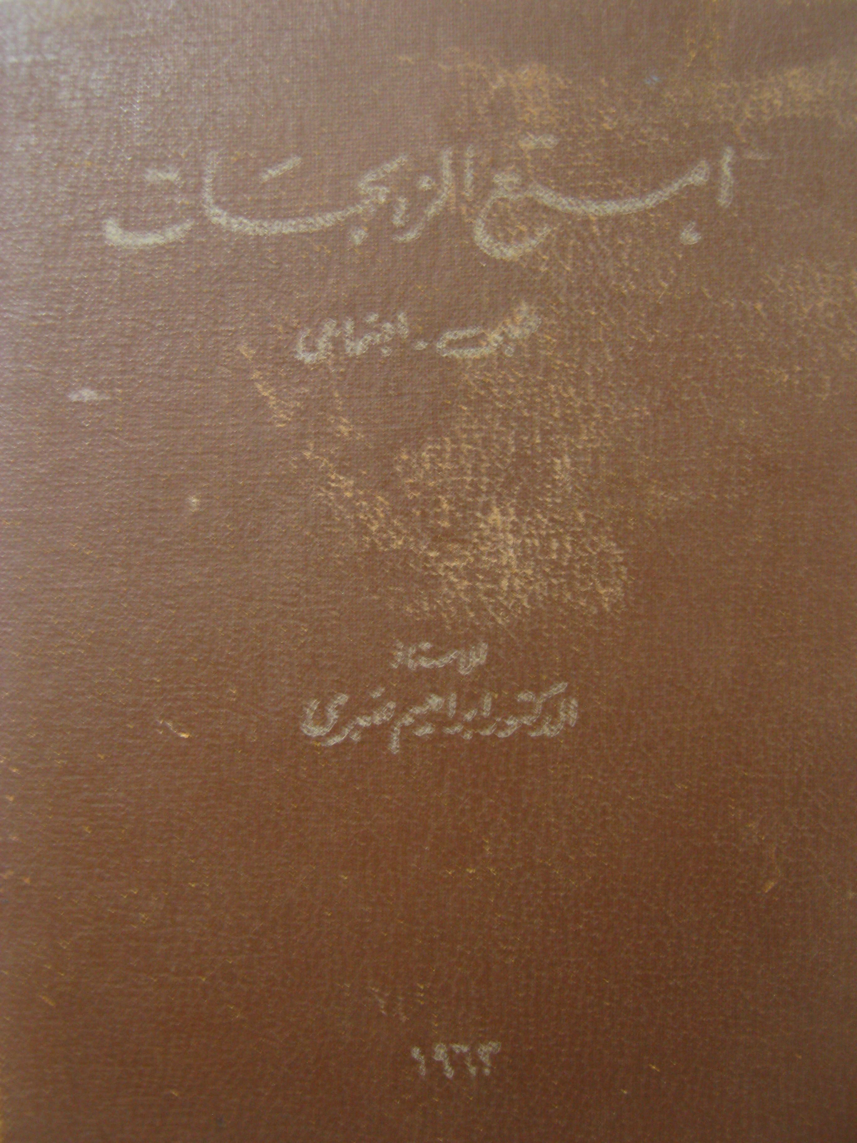أمتع الزيجات إبراهيم صبري