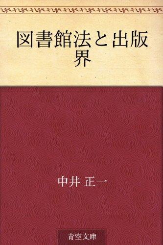 Toshokanho to shuppankai Masakazu Nakai