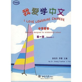 I like to learn ChineseBooks for Middle School(Volume 1) (Including 1 piece of CD) zhang yue hua