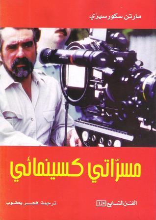 مسرّاتي كسينمائي  by  Martin Scorsese