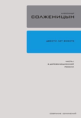 Двести лет вместе: Часть 1. В Дореволюционной России (Полное собрание сочинений в 30 томах. Book 26)  by  Aleksandr Solzhenitsyn