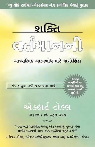 Shakti Vartaman Ni - The Power of Now in Gujarati  by  Eckhart Tolle