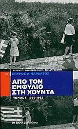 Από τον Εμφύλιο στη Χούντα Γ Τόμος  1958-1962 Σπύρος Λιναρδάτος