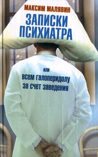 Записки психиатра, или Всем галоперидолу за счет заведения  by  Максим Малявин