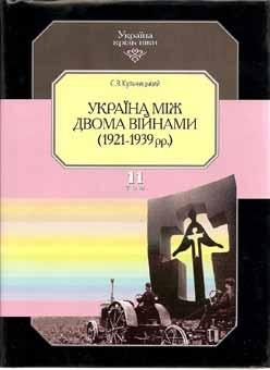 Україна між двома війнами (1929-1939 рр.) (Україна крізь віки, том 11)  by  Станіслав Кульчицький