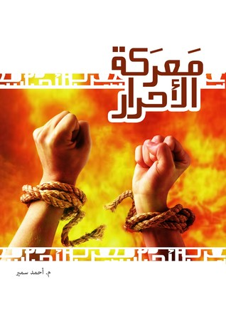 معركة الأحرار أحمد  سمير