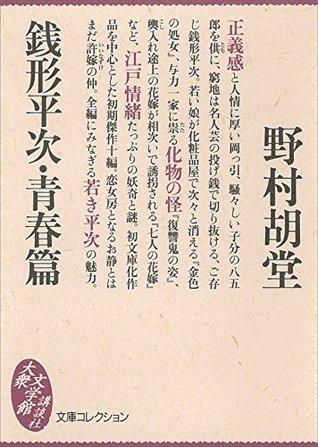 銭形平次・青春篇 文庫コレクション 野村胡堂