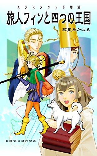 THE TALES OF XTAROT: TRAVELER FINN AND FOUR KINGDOM SOIBOSHI Takaharu