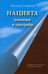 Нацията - копнежи и употреби Паулина Стойчева