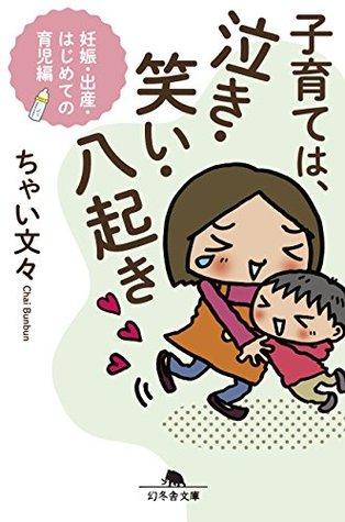 子育ては、泣き・笑い・八起き 妊娠・出産・はじめての育児編 ちゃい文々