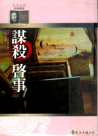 謀殺啟事  by  Agatha Christie