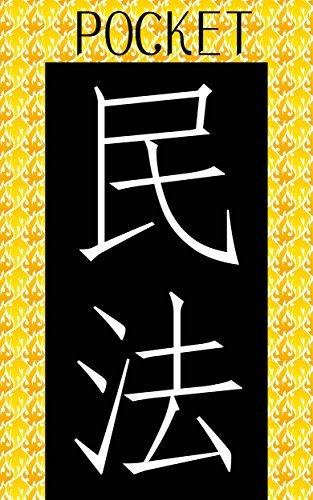 Pocket Mimpo Moe Sakurai