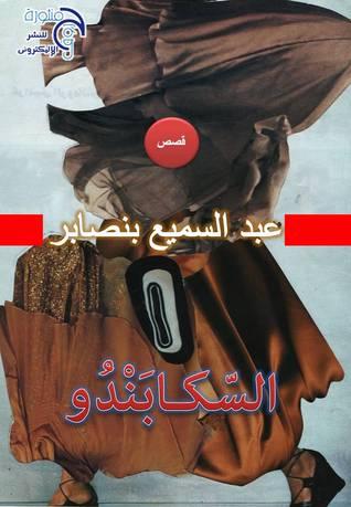 السّكـابَنْدُو  by  عبد السميع بنصابر