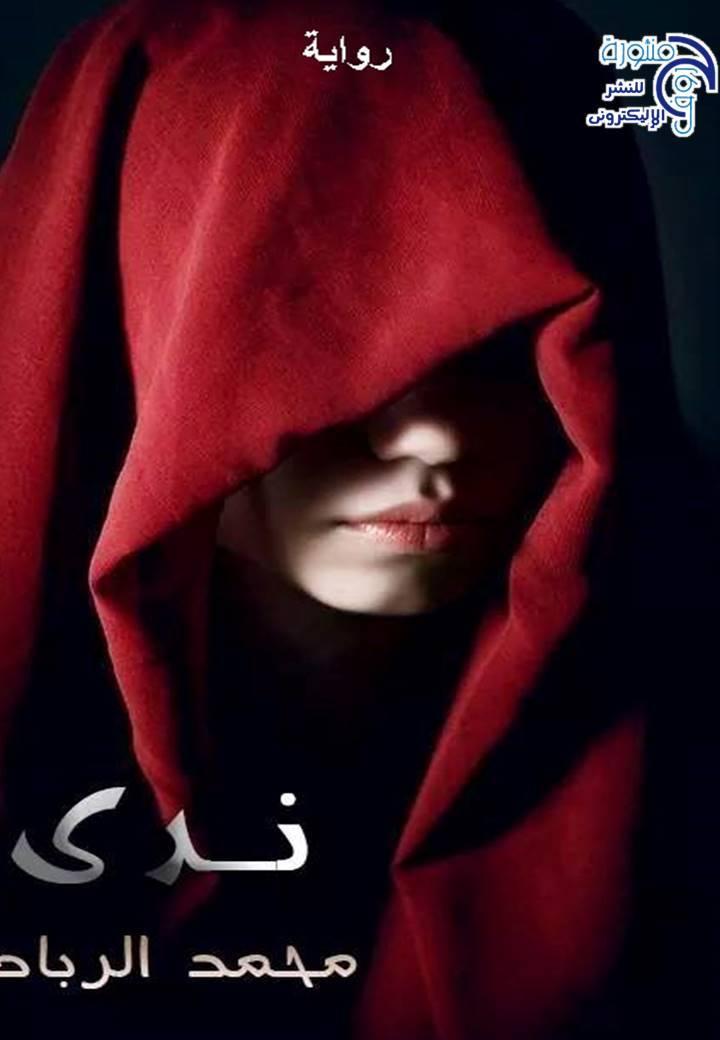 ندى  by  محمد الرباط