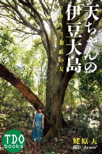 Ten-Cyan no Izuooshima 2013 Syoka no Tomo TDObooks  by  Ebihara Ten